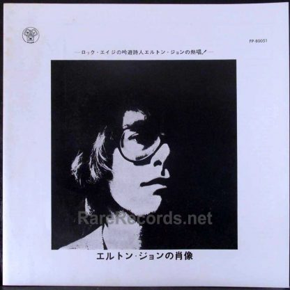 elton john - empty sky japan red vinyl promo lp
