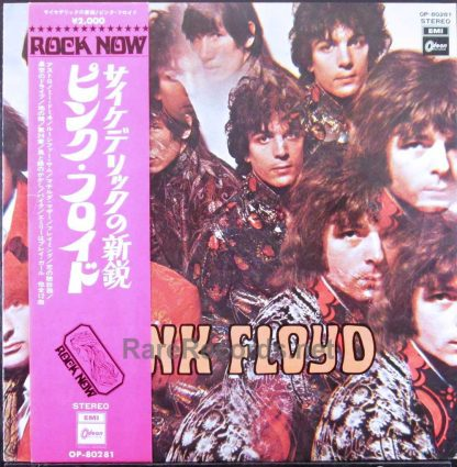 pink floyd - piper at the gates of dawn japan red vinyl lp