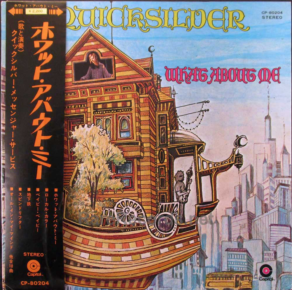 Quicksilver Messenger Service what about me Japan red vinyl